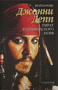 Джонни Депп. Пират Голливудского моря #1