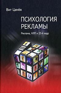 Психология рекламы. Реклама, НЛП и 25-й кадр | Ценев Вит #1