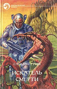 Искатель смерти | Грин Саймон Ричард #1