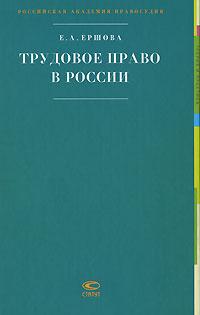 Трудовое право в России #1