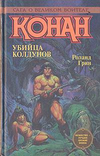 Конан. Убийца колдунов | Грин Роланд Джеймс #1