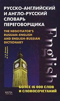 Русско-английский и англо-русский словарь переговорщика / The Negotiator's Russian-English And English-Russian #1