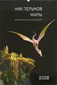 Календарь 2008 (на спирали). Ник Перумов. Миры #1