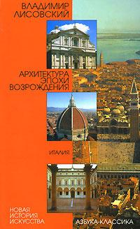 Архитектура эпохи Возрождения. Италия #1