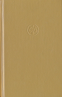 Властелин Колец. В трех книгах. Книга 2. Две крепости | Толкин Джон Рональд Ройл  #1