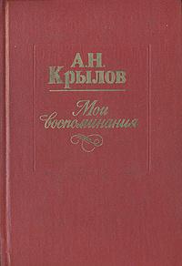 А. Н. Крылов. Мои воспоминания | Крылов Алексей Николаевич  #1