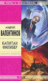 Капитан Филибер | Валентинов Андрей #1