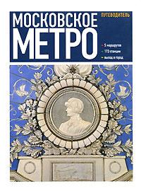 Московское метро. Путеводитель #1