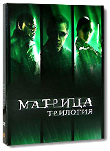Матрица. Трилогия. Коллекционное издание (3 DVD) #1
