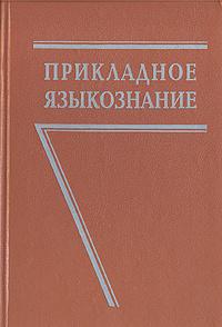 Прикладное языкознание | Вербицкая Людмила Алексеевна, Бондарко Лия Васильевна  #1