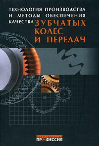 Технология производства и методы обеспечения качества зубчатых колес и передач  #1