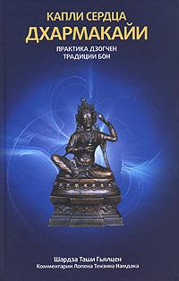 Капли сердца дхармакайи. Практика дзогчен традиции бон  #1