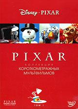 Коллекция короткометражных мультфильмов Pixar. Том 1 #1