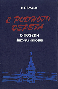 С родного берега. О поэзии Николая Клюева | Базанов Василий Григорьевич  #1