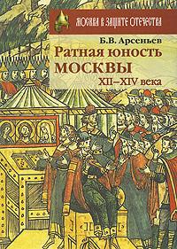 Ратная юность Москвы. XII-XIV века #1