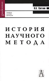 История научного метода #1