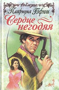 Сердце негодяя   Миронова Н. А., Гэфни Патриция #1