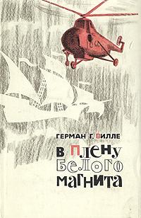 В плену белого магнита | Вилле Герман Гейнц #1
