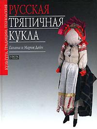 Русская тряпичная кукла. Культура, традиции, технология  #1