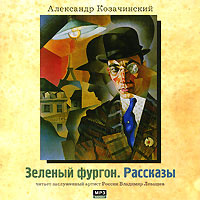 Зеленый фургон. Рассказы (аудиокнига MP3) | Козачинский Александр Владимирович  #1