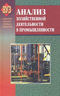 Анализ хозяйственной деятельности в промышленности #1