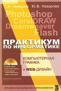 Компьютерная графика и Web-дизайн. Практикум по информатике (+ CD-ROM)  #1