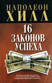 16 законов успеха #1