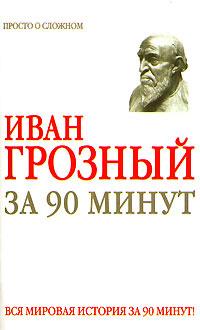 Иван Грозный за 90 минут #1