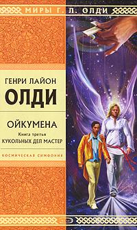 Ойкумена. Книга 3. Кукольных дел мастер | Генри Лайон Олди  #1