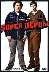SuperПерцы #1