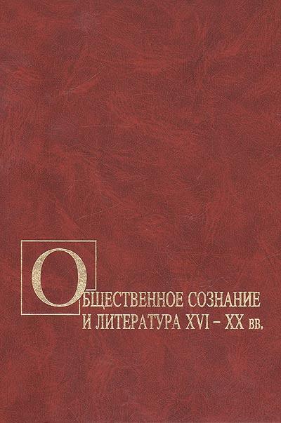 Общественное сознание и литература ХVI - ХХ вв #1