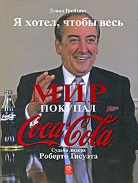 Я хотел, чтобы весь мир покупал Coca-Cola. Судьба лидера Роберто Гисуэта  #1