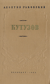 Кутузов | Раковский Леонтий Иосифович #1