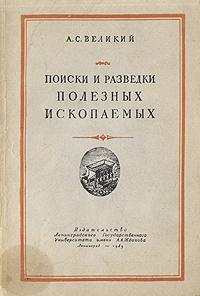 Поиски и разведки полезных ископаемых | Великий Александр Семенович  #1