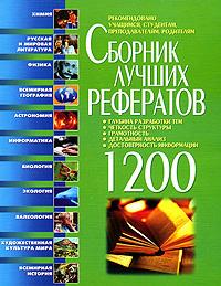 Сборник лучших рефератов #1