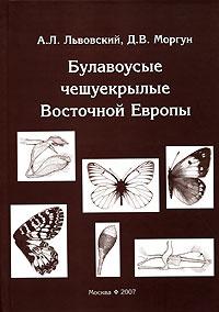 Булавоусые чешуекрылые Восточной Европы #1