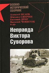 Неправда Виктора Суворова #1