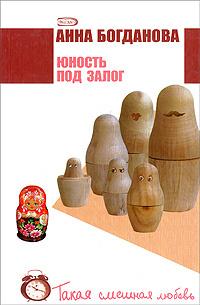 Юность под залог   Богданова Анна Владимировна #1