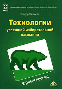 Единая Россия. Технологии успешной избирательной кампании  #1