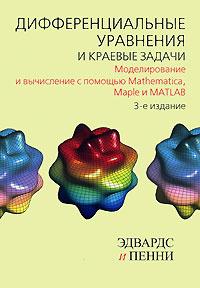 Дифференциальные уравнения и краевые задачи. Моделирование и вычисление с помощью Mathematica, Maple #1