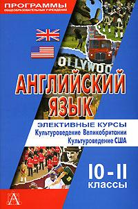 Английский язык. Элективные курсы. Культуроведение Великобритании. Культуроведение США. 10-11 классы #1