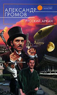 Русский аркан | Громов Александр Николаевич #1