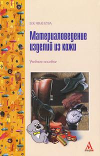 Материаловедение изделий из кожи   Иванова Валентина Яковлевна  #1