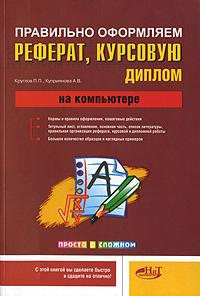 Правильно оформляем и пишем реферат, курсовую, диплом на компьютере | Круглов П. П., Куприянова А. В. #1