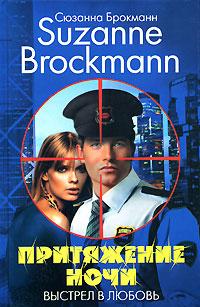Притяжение ночи. Выстрел в любовь   Брокманн Сюзанна #1