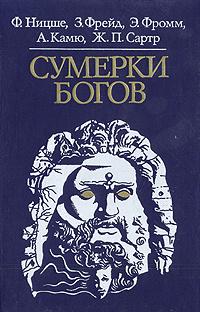 Сумерки богов | Камю Альбер, Фрейд Зигмунд #1