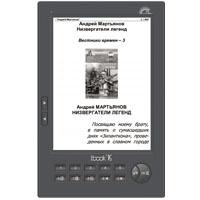 Электронная книга LBook eReader V3+, Black #1