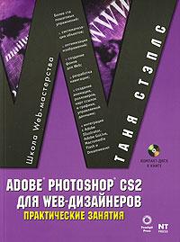 Adobe Photoshop CS2 для Web-дизайнеров (+ CD-ROM) #1