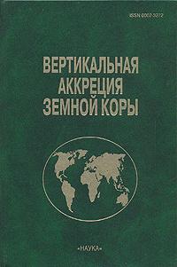 Вертикальная аккреция земной коры. Факторы и механизмы | Леонов М. Г., Артамонов А. В.  #1