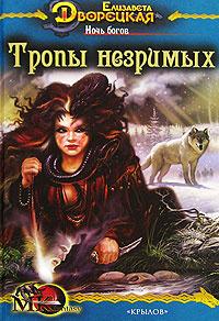 Тропы незримых | Дворецкая Елизавета Алексеевна #1